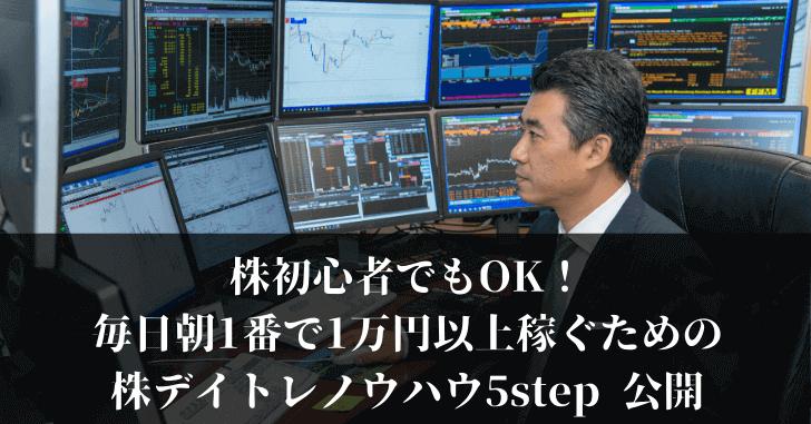 株初心者でもデイトレで毎朝1万円以上稼げる!元ディーラーの手法公開