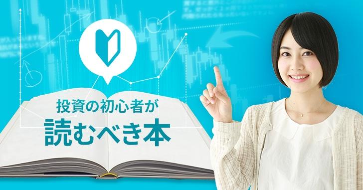 投資スタイル別!初心者〜中級者が必ず読むべき株の本9選