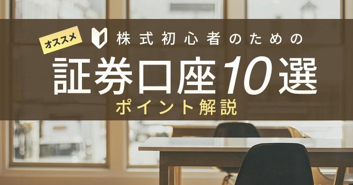 """株初心者のための""""オススメ証券口座10選""""のポイント解説"""
