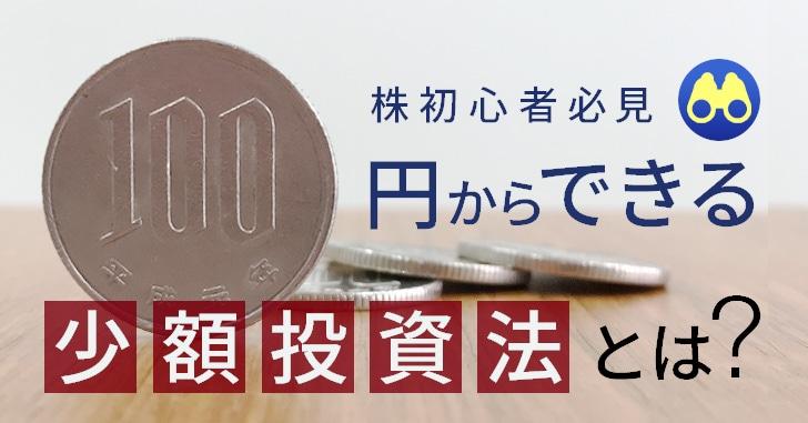 """株初心者必見、たった""""100円""""からできる!小額投資法とは"""