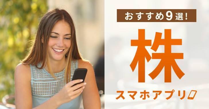 人気の「株スマホアプリ」おすすめ9選!