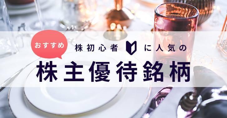 """株初心者に人気の""""おすすめ株主優待銘柄""""のご紹介"""