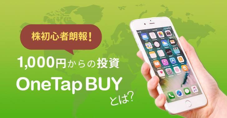 株初心者朗報!1000円から投資ができるOneTapBUYとは?