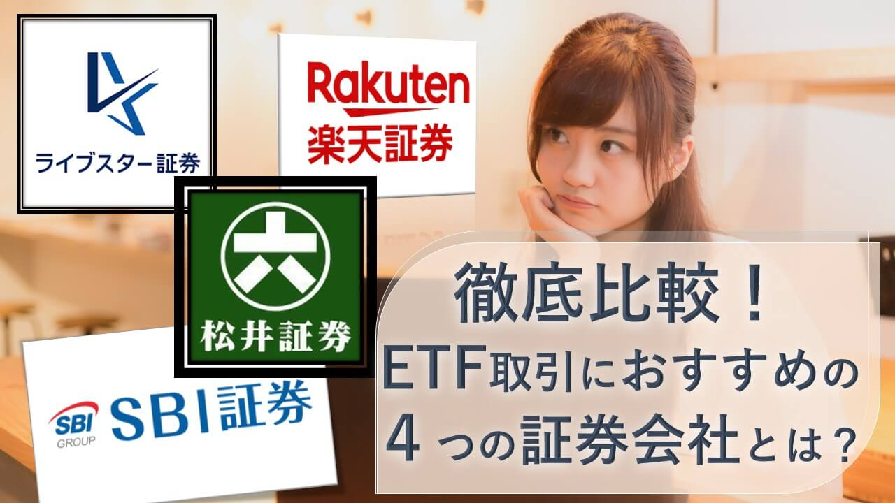ETFで稼ぐための買い方、おすすめ証券会社を徹底比較