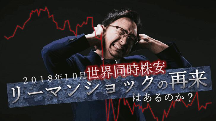 2018年10月世界同時株安 リーマンショックの再来はあるのか?