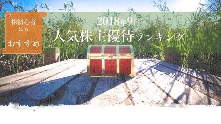 株初心者にオススメ!2018年9月の人気株主優待ランキング