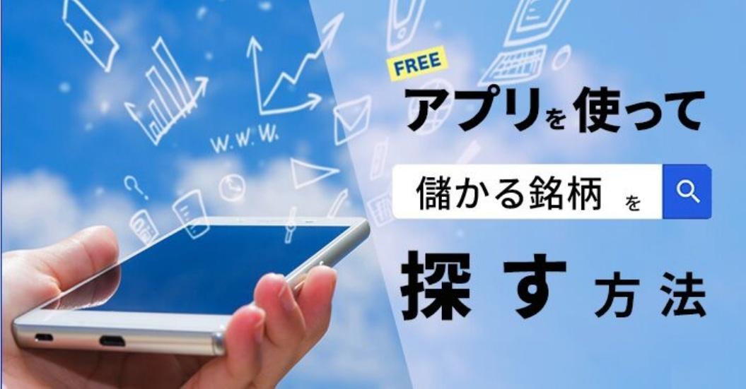 株スクリーニングアプリ 無料の分析ツールで儲かる銘柄を探す方法とは?