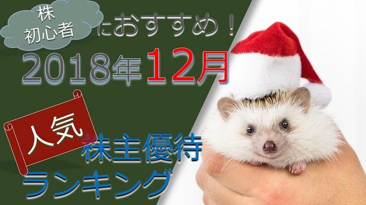 株初心者にオススメ!2018年12月の人気株主優待ランキング