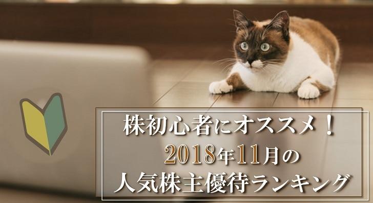 株初心者にオススメ!2018年11月の人気株主優待ランキング