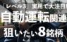 「レベル3」実用で大注目!自動運転関連で狙いたい8銘柄を紹介