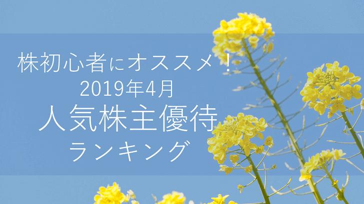 株初心者にオススメ!2019年4月の人気株主優待ランキング