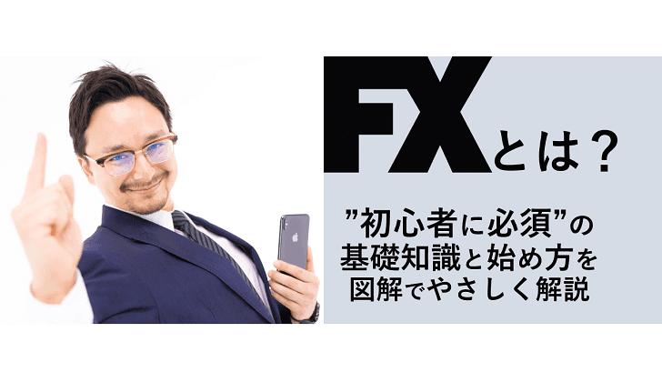 """FXとは?""""初心者に必須""""の基礎知識と始め方を図解でやさしく解説"""