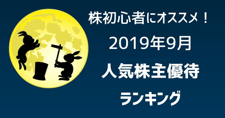 株初心者にオススメ!2019年9月の人気株主優待ランキング