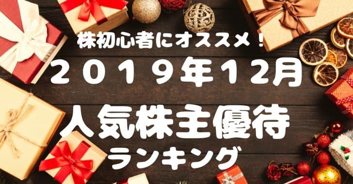 株初心者にオススメ!2019年12月の人気株主優待ランキング