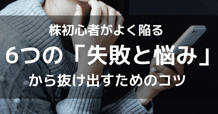 """初心者が株取引で陥る""""6つの失敗と悩み""""から抜け出す方法"""
