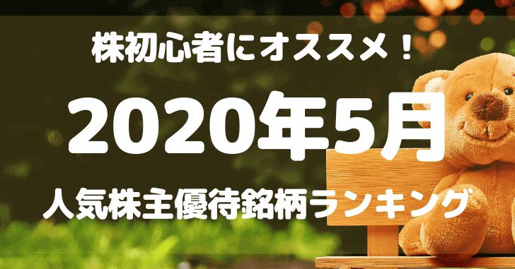 株初心者にオススメ!2020年5月の人気株主優待銘柄ランキング