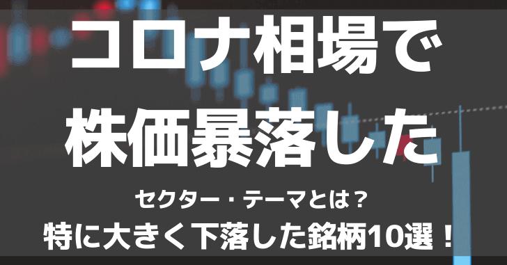 コロナ相場で株価暴落したセクター・テーマとは?特に大きく下落した銘柄10選!