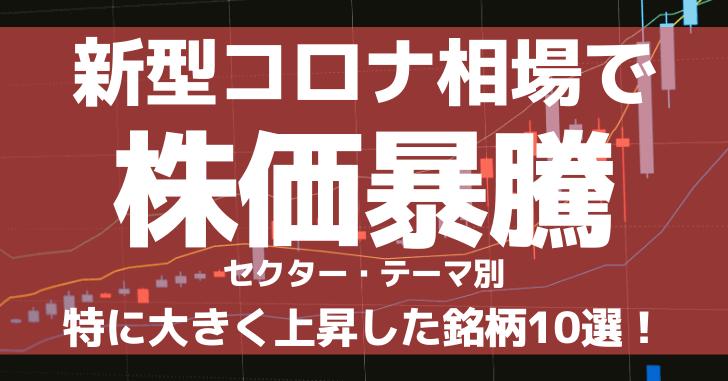 新型コロナ相場で株価が暴騰した銘柄10選!セクター・テーマ別に紹介