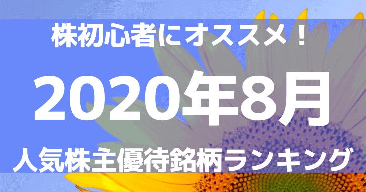 株初心者にオススメ!2020年8月の人気株主優待銘柄ランキング
