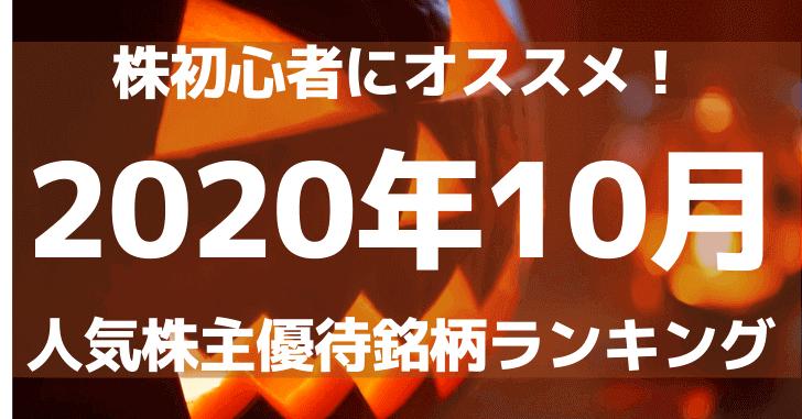 株初心者にオススメ!2020年10月の人気株主優待銘柄ランキング