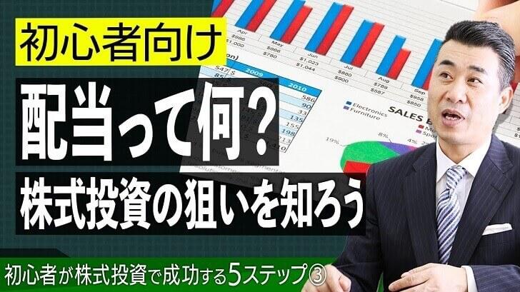 配当って?株初心者なら「株主の3つの権利」と株式市場の役割・狙いを理解しよう