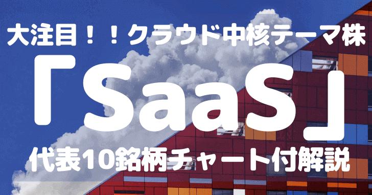 SaaS関連銘柄はクラウドの中核テーマ株!代表的な10銘柄を抑えておこう