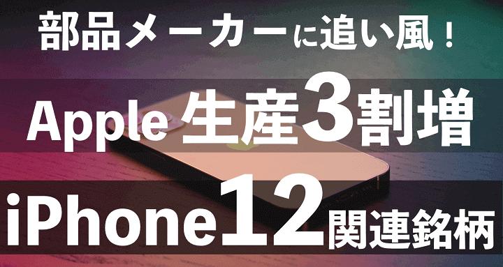 アップル生産3割増で部品メーカーに追い風!iPhone12関連銘柄を紹介