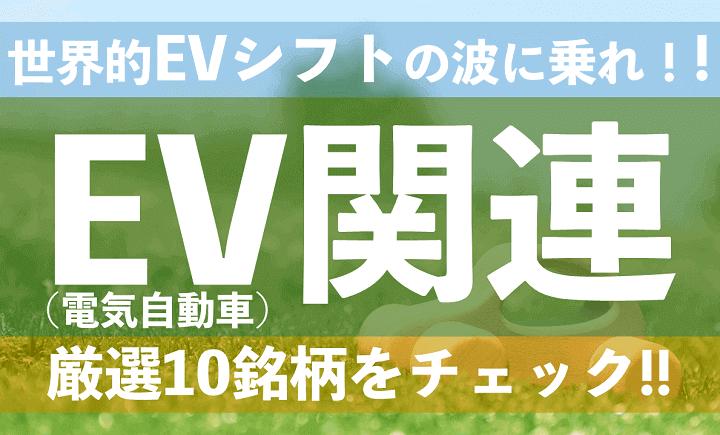 EV(電気自動車)関連10銘柄!世界的EVシフトの波に乗り遅れるな!