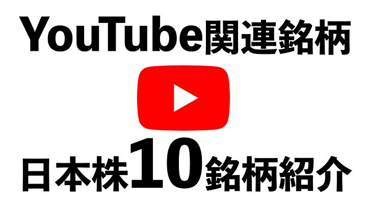 日本株のYouTube関連銘柄とは?ユーチューバー・Vチューバーで大注目!