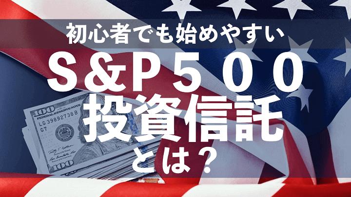 初心者でも始めやすいS&P500投資信託とは?