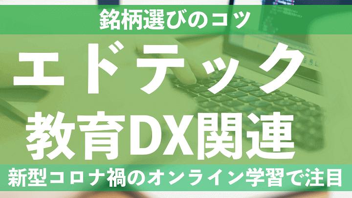 【銘柄選び】エドテック・教育DX関連銘柄。新型コロナ禍のオンライン学習で大注目