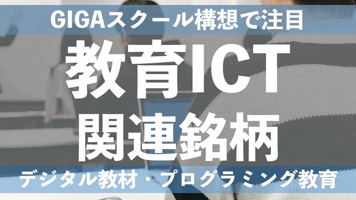 『GIGAスクール構想』で注目教育ICT関連銘柄。デジタル教材・プログラミング