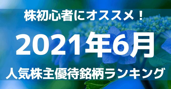 株初心者にオススメ!2021年6月の人気株主優待銘柄ランキング