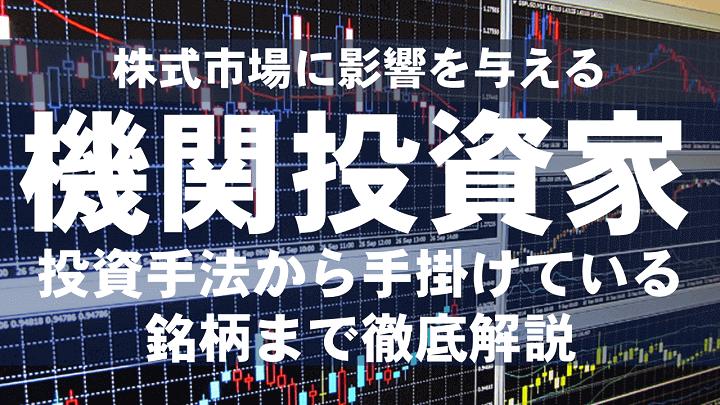 機関投資家が株式市場に与える影響とは?投資手法から手掛けている銘柄まで徹底解説
