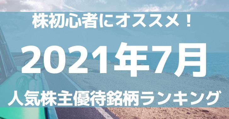 株初心者にオススメ!2021年7月の人気株主優待銘柄ランキング