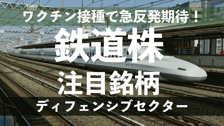 【鉄道株注目銘柄】ワクチン接種で急反発期待!なディフェンシブセクター